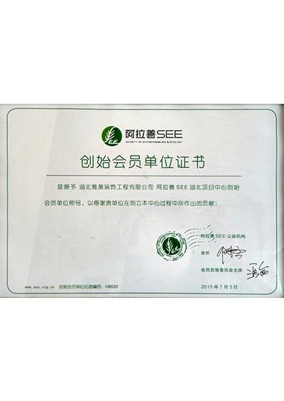 阿拉善创始会员单位证书