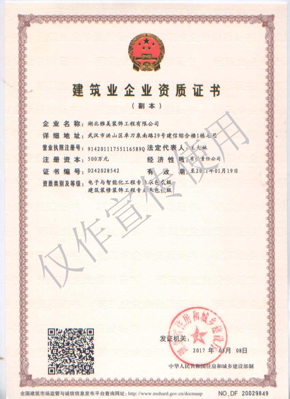 建筑业企业资质证书二级