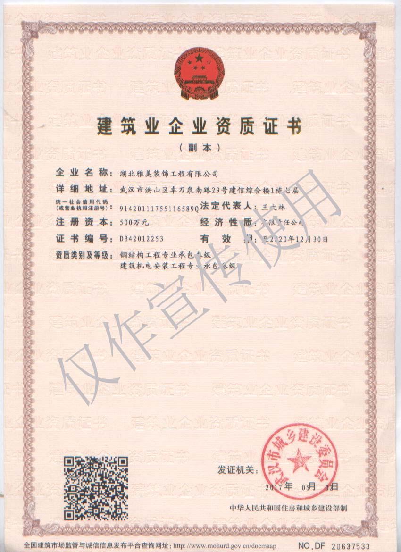 建筑业企业资质证书三级