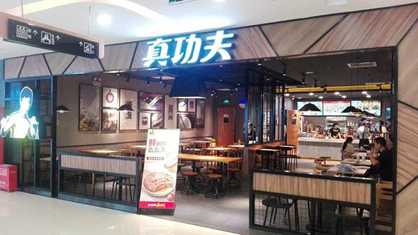 北京真功夫新模式餐厅装修