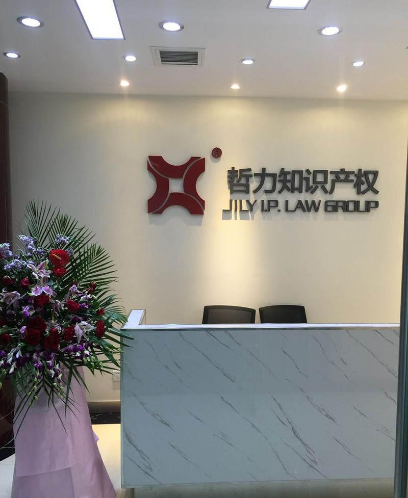 北京哲力知识产权办公室装修
