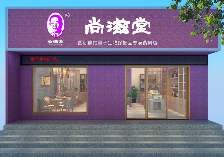 武汉80平的尚滋堂保健品专卖店面设计