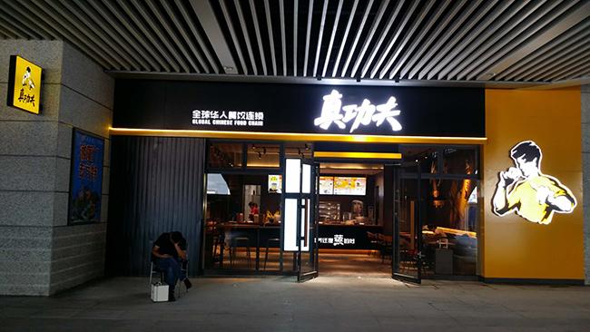 真功夫厦门火车站餐厅装修竣工