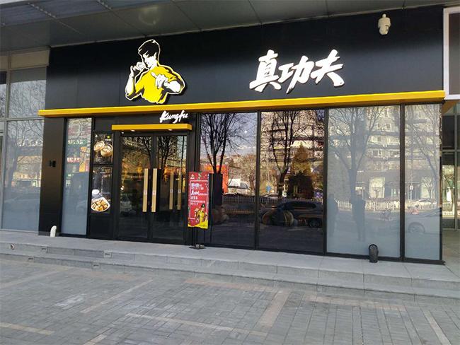 2017年后一家真功夫装修竣工啦132平北京回龙观