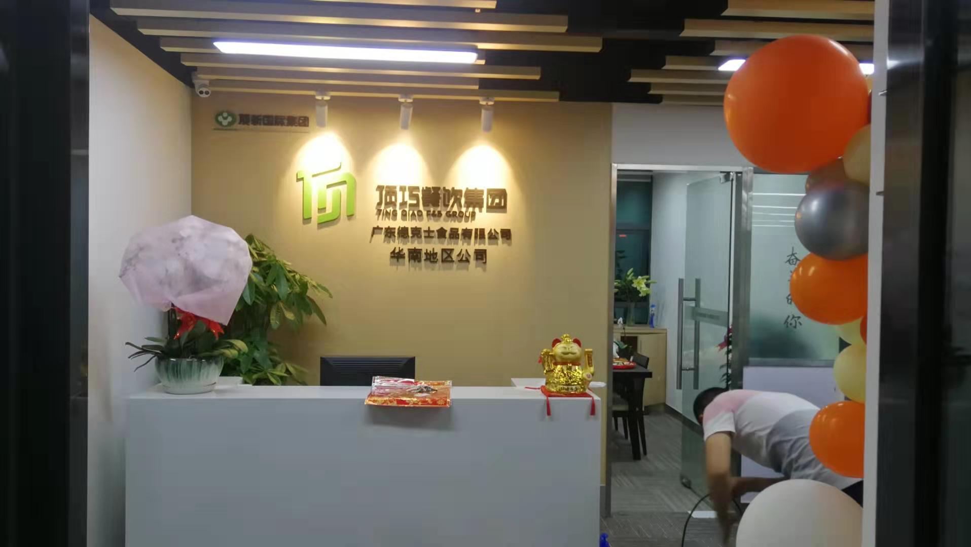 德克士广州办公室装修